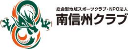 総合型地域スポーツクラブ NPO法人 南信州クラブ